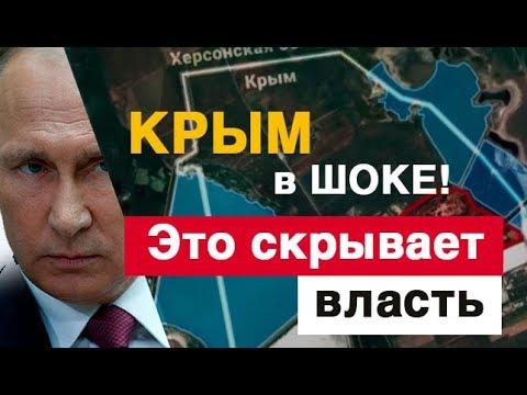 Крым в ШОКЕ! Экологическая катастрофа! Химические выбросы! Россия, Новости 2019
