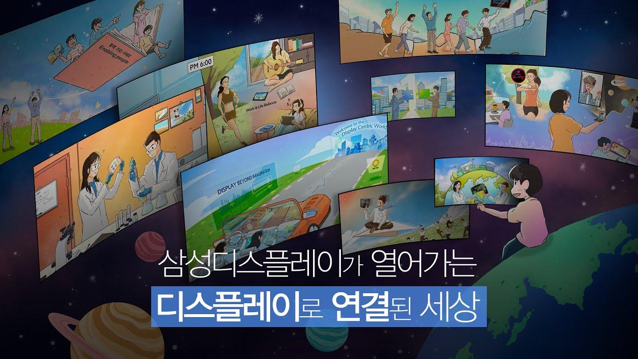 삼성디스플레이가 열어가는 디스플레이로 연결된 세상.