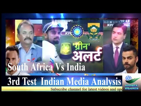 India vs South Africa 2018 | 3rd Test | Virat Kohli XI | Indian media Analysis on Green Pitch
