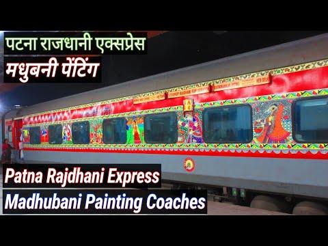 Patna Rajdhani Express Arrival & Departure From Patna Junction