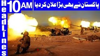 Pakistan Army also ready for war with US - Headlines 10AM - 10 January 2018 | Dunya News