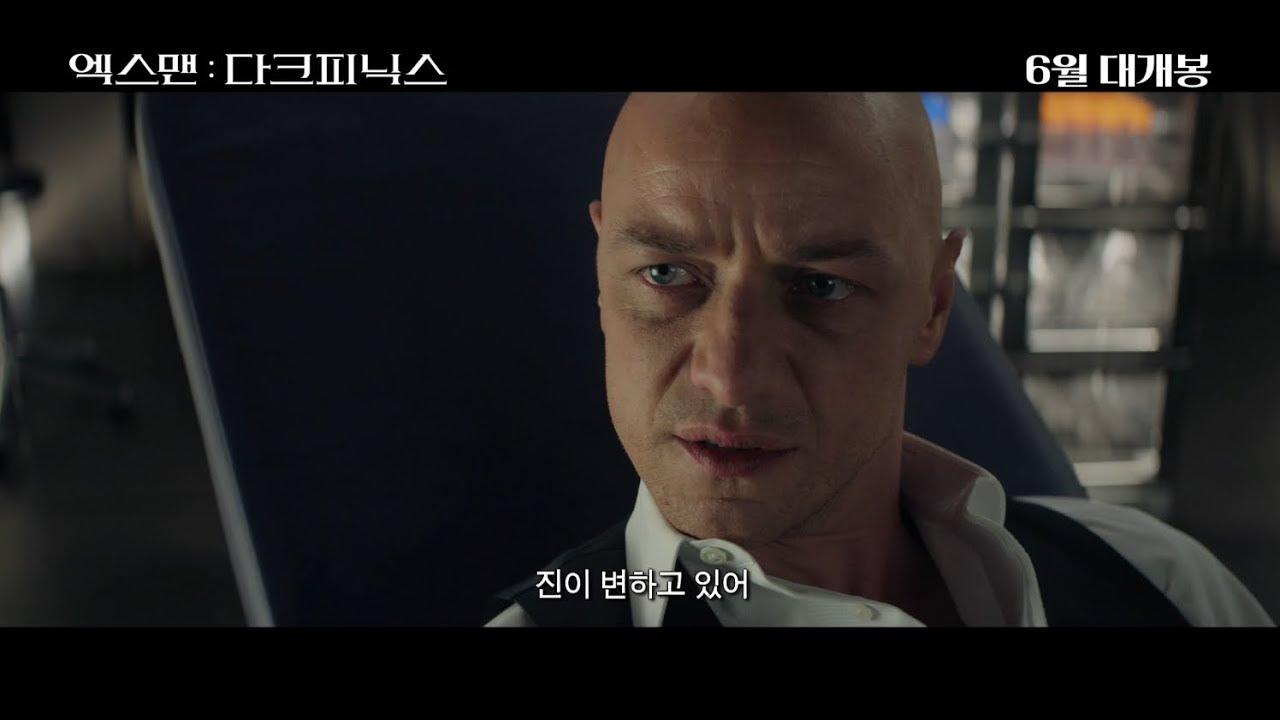 [엑스맨: 다크 피닉스] 엑스맨 피날레 영상