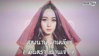 ล่องน่าน มาเคลียร์ - มินตรา น่านเจ้า【Lyric Version】