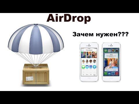 AirDrop