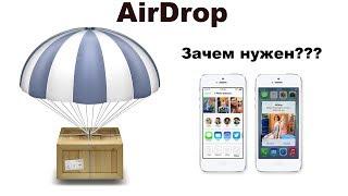 AirDrop - что такое и как работает?