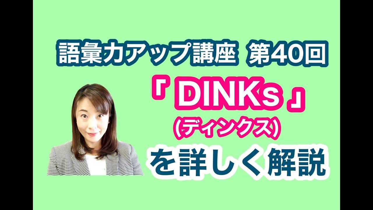 【語彙力アップ講座第40回】「DINKs」(ディンクス)
