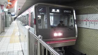 大阪メトロの南巽行きが日本橋駅を発車