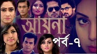 Ayana | EP - 07 | Bangla Serial Drama | Rtv
