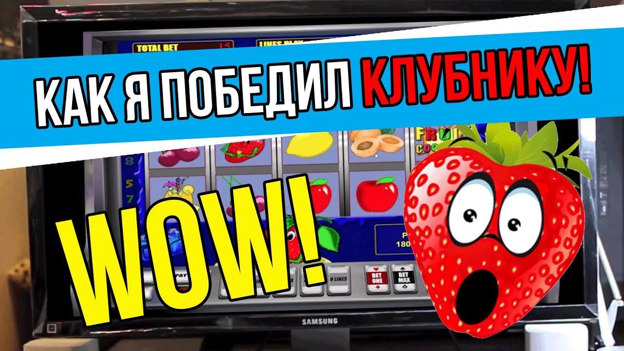 Как я Победил Казино Вулкан в Игровом Автомате | Игровые Автоматы Клубника Вулкан