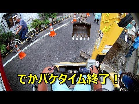 ユンボ 市街地掘削 #175 見入る動画 オペレーター目線で車両系建設機械 ヤンマー 重機バックホー パワーショベル 移動式クレーン japanese backhoes