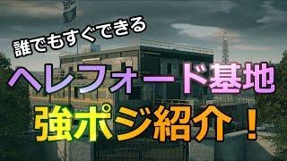 【R6S】ヘレフォード基地の強ポジ解説!~カジュアル解説もアルヨ~ thumbnail