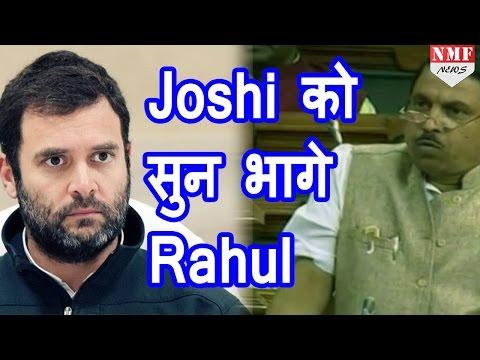 Prahlad Joshi का जवाब सुन Parliament से भागे Rahul Gandhi