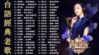 【台語經典老歌】本人認為最好聽的台語歌 - 最好聽的台語歌 70、80、90年代经典老歌尽在 经典老歌500首 -  畅销專輯 夏日聽出好心情 ❤ Taiwanese Classic Songs