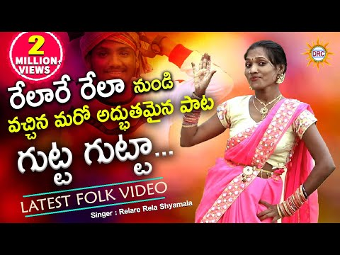 Gutta Gutta Tirigetoda Folk Latest Video Song Hd  2019 Folk Hits  Disco Recording Company