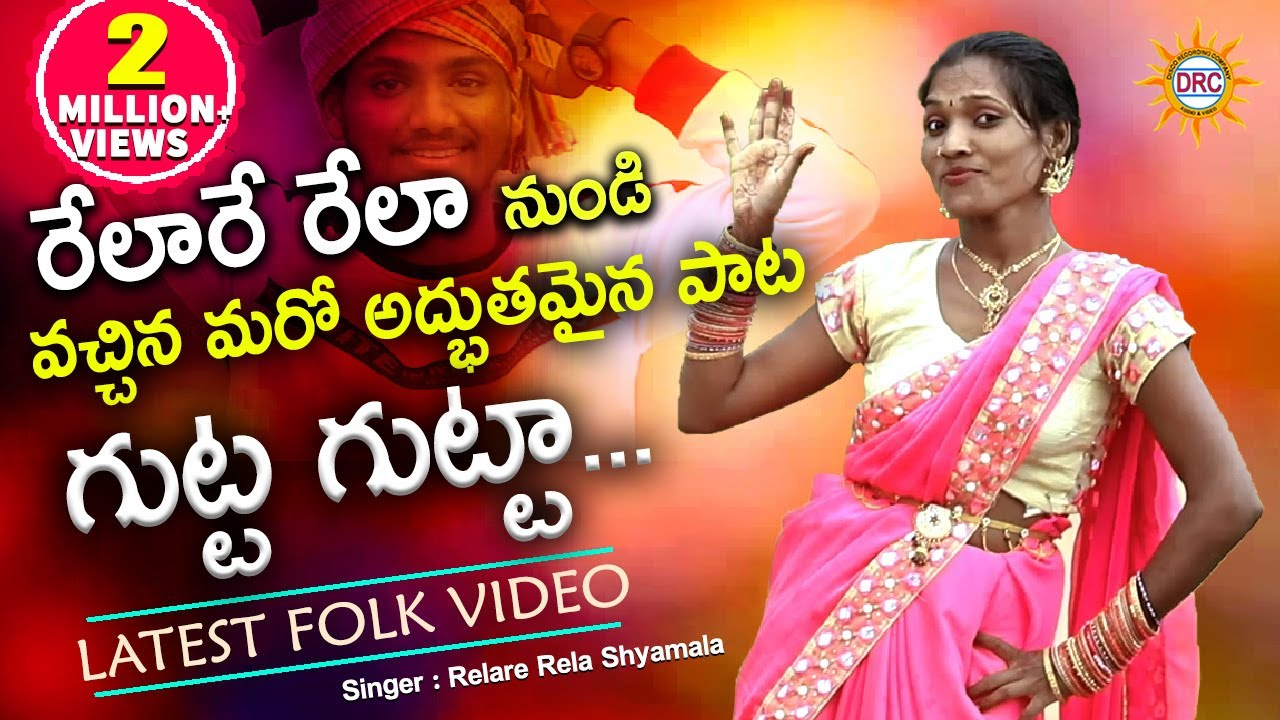 Gutta Gutta Tirigetoda Folk Video Song HD | 2019 Latest Folk Videos | Disco Recording Company