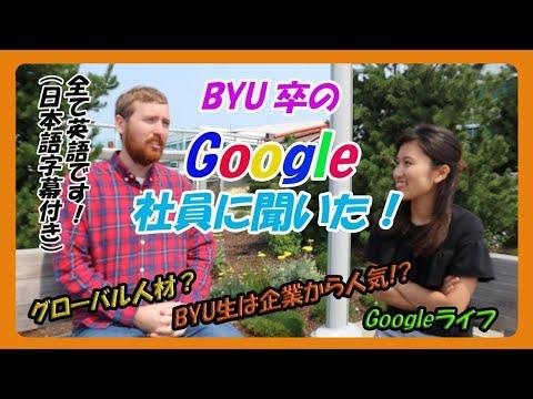 BYU卒のGoogle社員にインタビュー!グローバル人材になるための条件とは?!