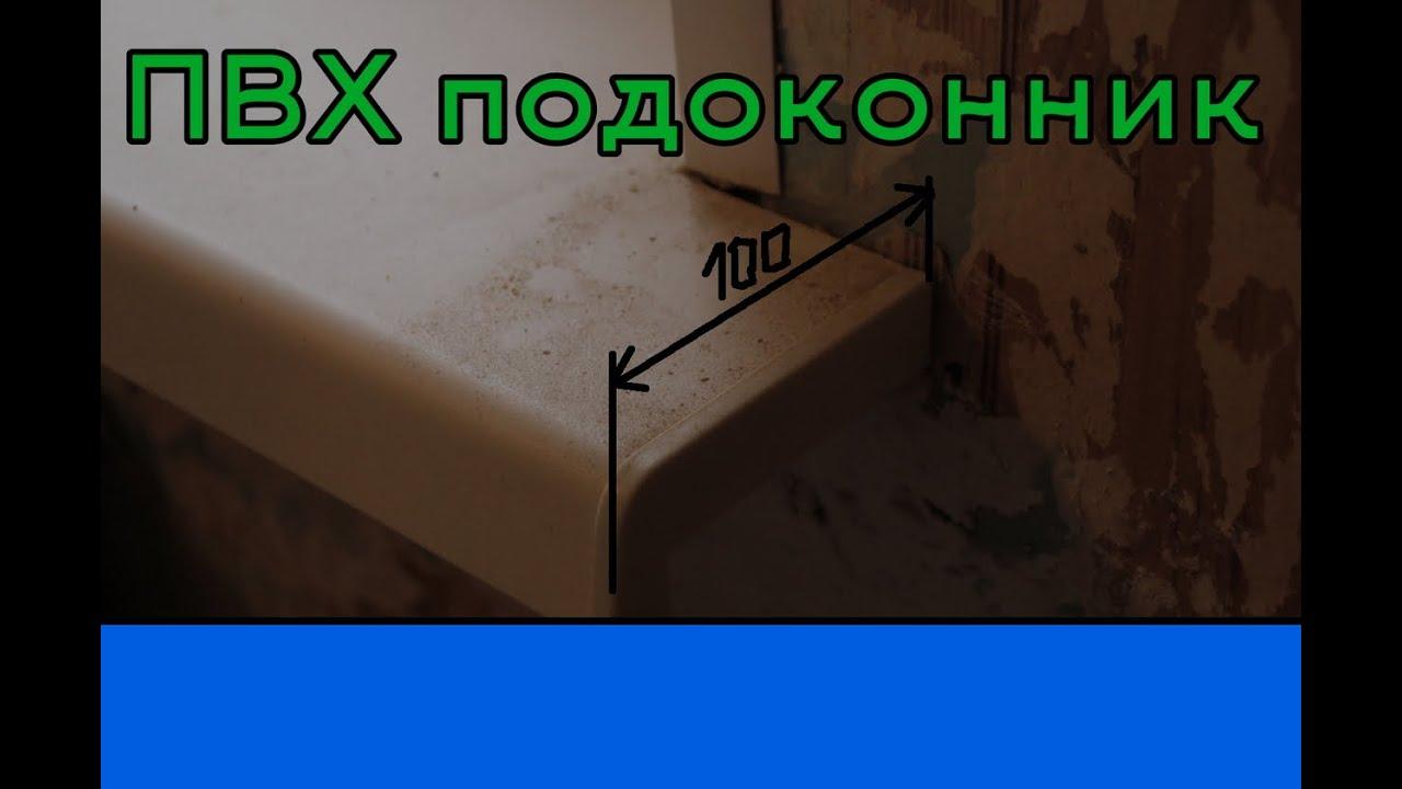 Установка пвх подоконника Алматы. Правильная установка пвх .