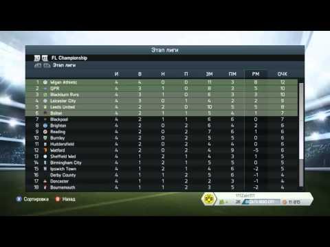 Fifa 14 Карьера за Лестер Сити #3