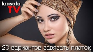 Как завязать платок - 20 способов за 5 минут!  by krasotatv.(20 способов завязать платок. Диана. КрасотаТВ. Будь со мной: http://www.krasotaTV.com http://vk.com/krasotatv_blog http://vk.com/diana_bloger..., 2015-07-27T15:27:27.000Z)