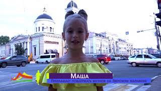 Маша - Приглашает поддержать бегунов