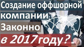 видео Регистрация компании в Белизе