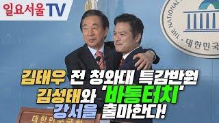 김태우 전 청와대 특감반원 김성태와 '바통터치', 강서을 출마한다!