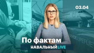 🔥 Россиянам не хватает на обувь. Расходы на заключенных. Ненужный Суперджет