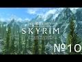 Skyrim SE Легенда 10 Лагерь Тихих Лун Поиски Кематы Логово Плута mp3