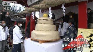 日本一のジャンボ鏡餅・・・30人が2日かけて作成 栃木(2020年12月30日) - YouTube