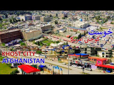 Little America   New Khost City Afghanistan   د خوست ښار نوې بڼه