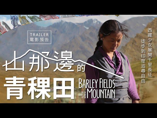 1.18《山那邊的青稞田》國際中文版預告