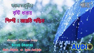 Bristi Dharay   Arati Pandit   Bengali Modern Song