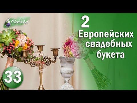 Европейский Свадебный Букет из Эхеверии и Европейский Свадебный Букет из Пионов / Студия Флористики