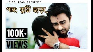 Tumi Chara Amar keho naire | Official Song of Valobashar Shok Shova | Apurba | Tanjin Tisha | Adil