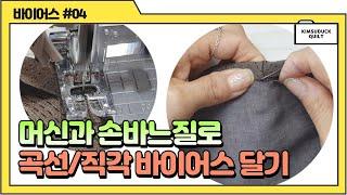 바이어스 달기ㅣ재봉틀과 손바느질을 결합한 바이어스 달기…