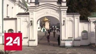 Украинская Рада приняла закон о церковном рейдерстве - Россия 24