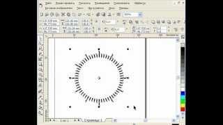 Как нарисовать циферблат в Corel Draw