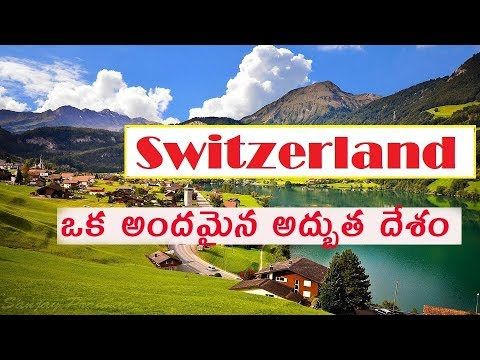 Switzerland-one of the most developed,beautiful countries in the world || Telugu