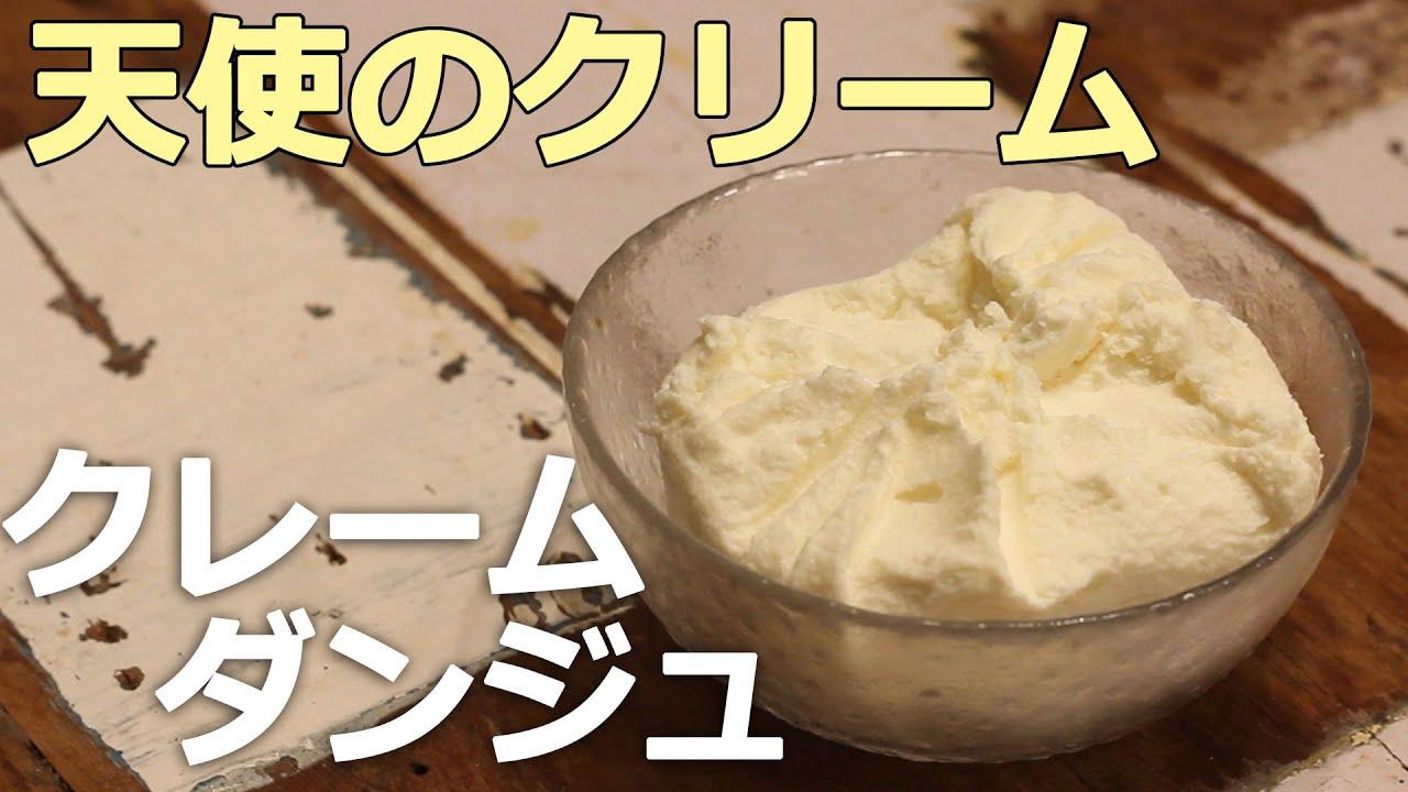 【クレームダンジュ】そのまま食す極上チーズクリーム_休日スイーツ【作り方/ASMR】