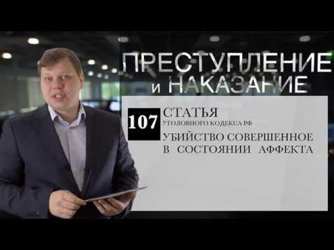 Убийство совершенное в состоянии аффекта. Статья 107 УК РФ