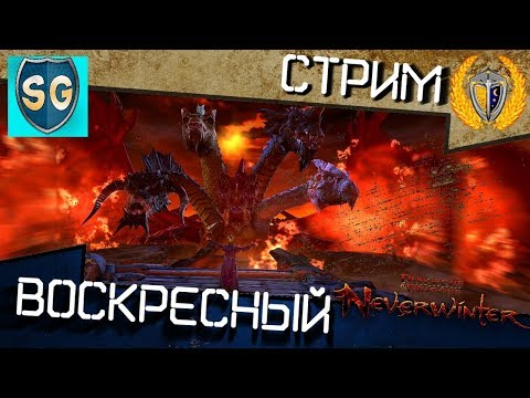 Воскресный стрим PС #38, Параллельный стрим с Scandal Games,  игра Neverwinter