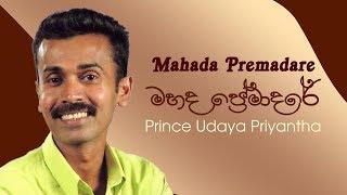 Mahada Premadare | Prince Udaya Priyantha | Sinhala Music Song