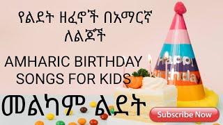 Amharic birthday songs for Ethiopian kids / የልጆች የልደት ዘፈኖች በአማርኛ /