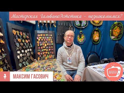 Что такое электроформинг? Знакомимся: Максим Гасович, мастерская «ГальваноЭстетика»!