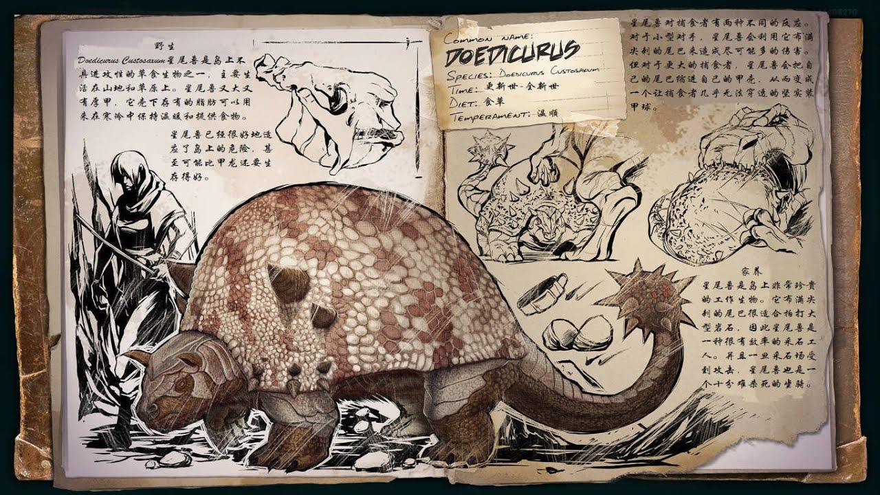 [ARK]方舟:生存進化 馴服星尾獸(Doedicurus) - YouTube