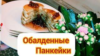 Обалденные панкейки, рецепт, самые вкусные и простые, панкейки на молоке, американские блинчики.