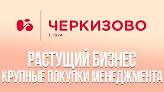 Группа Черкизово: растущий бизнес из защитного сектора. Стоит ли покупать акции? Инвестиции 2020