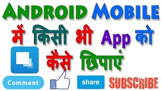 How To Hidden Any App In Android Phone In Hindi | Full Tech Tips In Hindi |
