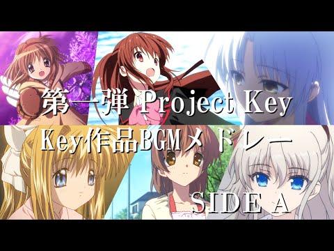 【作業用】 Key作品BGMメドレー SIDE A 【Key】