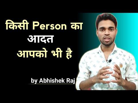 आपको-भी-किसी-इंसान-का-आदत-लग-गया-है?-||-by-abhishek-raj-||